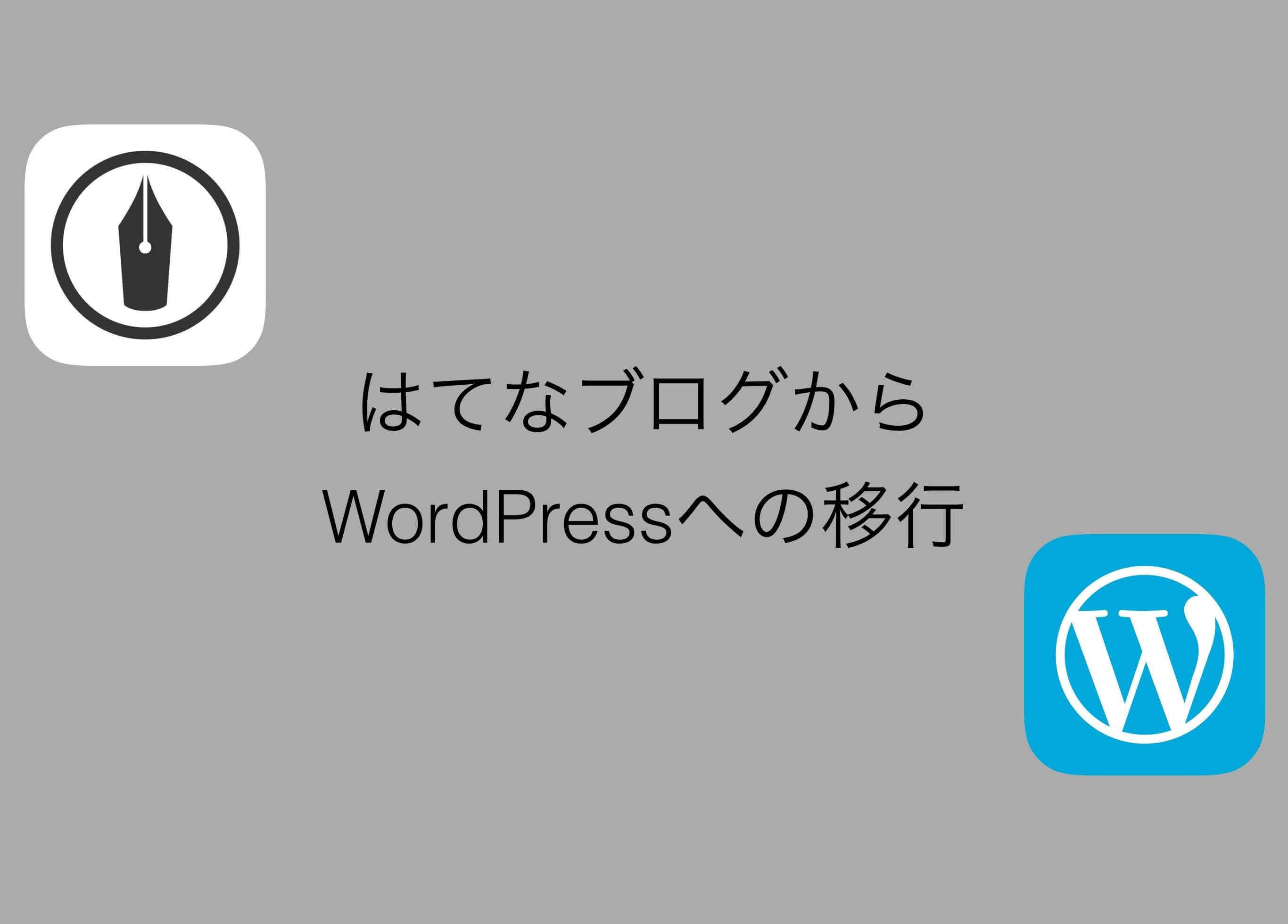 はてなブログからWordPress