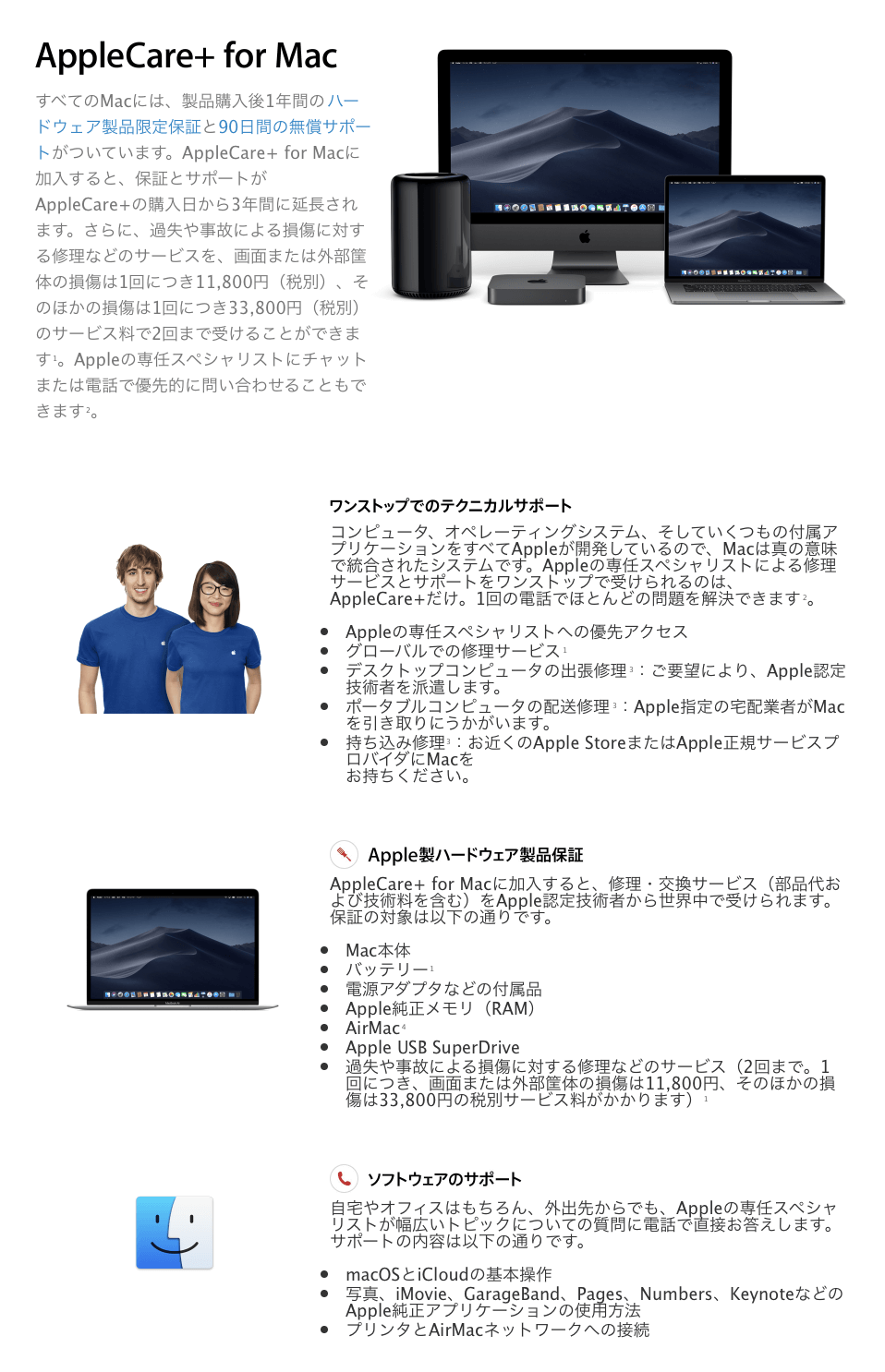 スクリーンショットApple