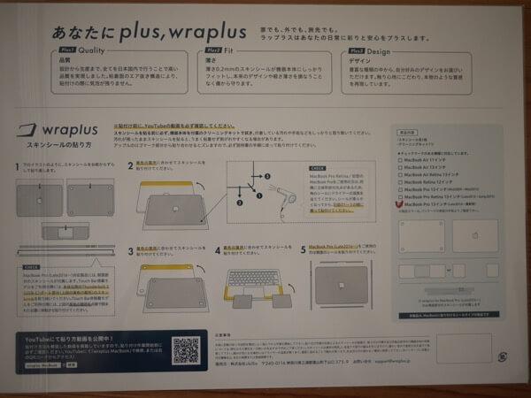 wraplus for MacBook Pro 13インチ [ブラックカーボン] スキンシール2