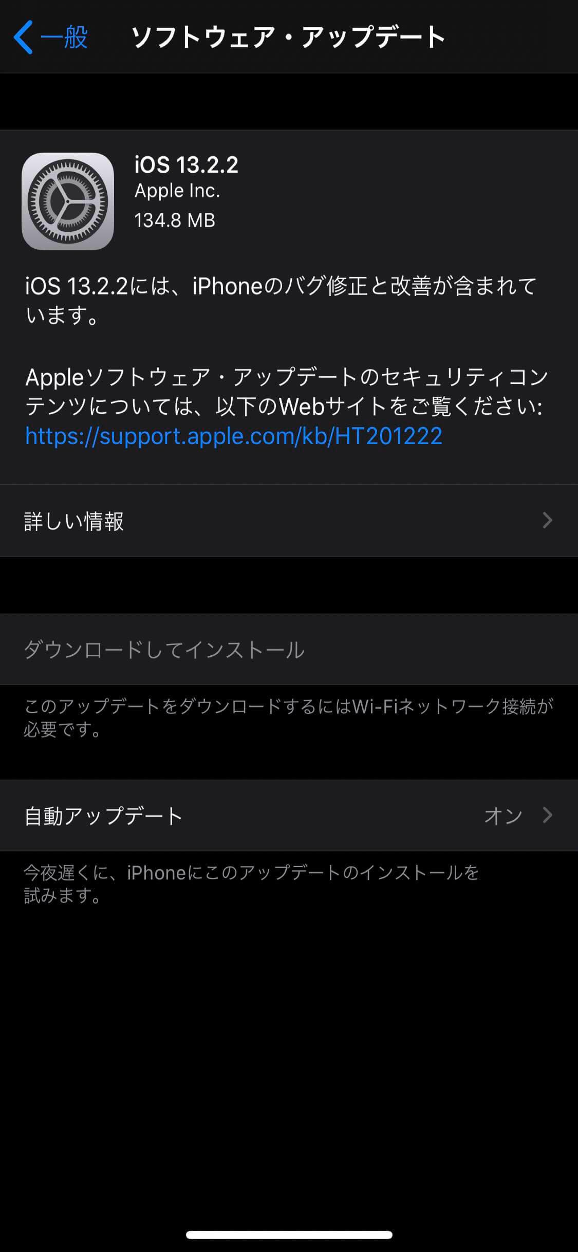 iOS13.2.2