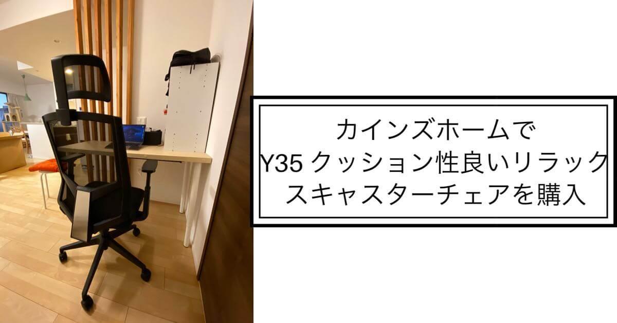 Y35 クッション性良いリラックスキャスターチェア