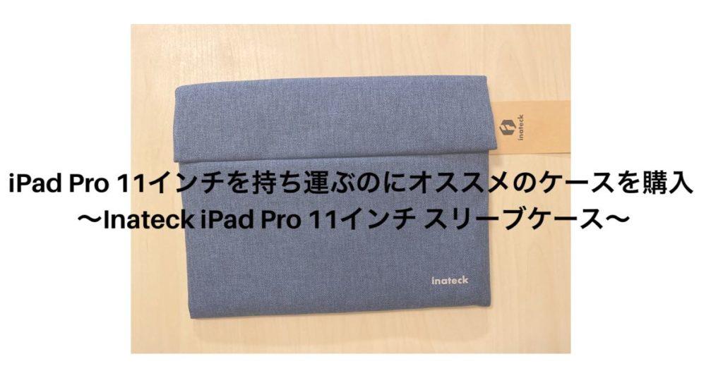 Inateck iPad Pro 11インチ スリーブケース