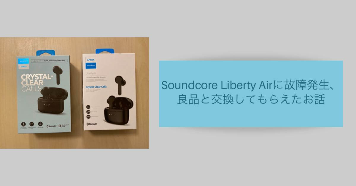 Soundcore Liberty Air
