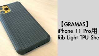 【GRAMAS】 iPhone 11 Pro用 Rib Light TPU Shell Case