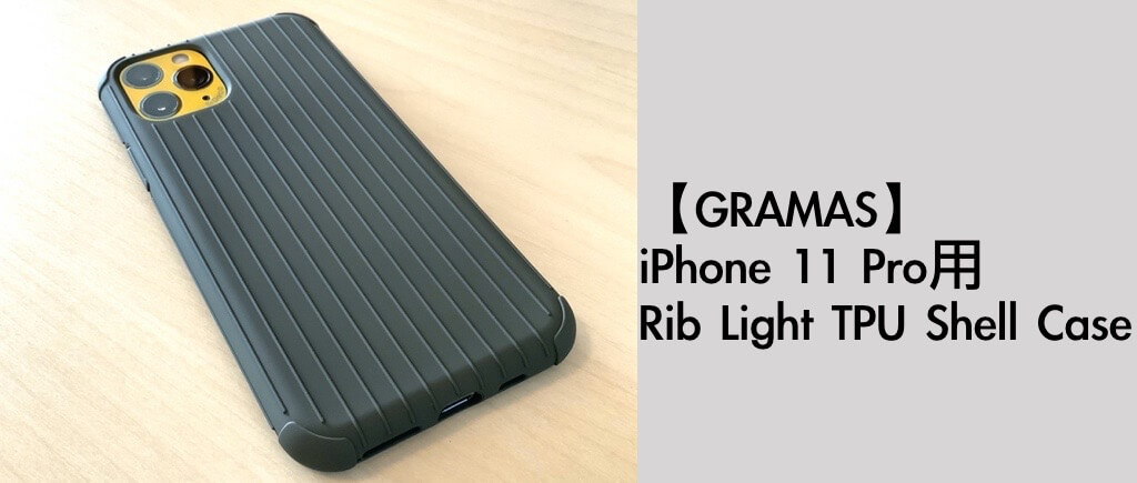 【GRAMAS】 iPhone 11 Pro用 Rib Light TPU Shell Case