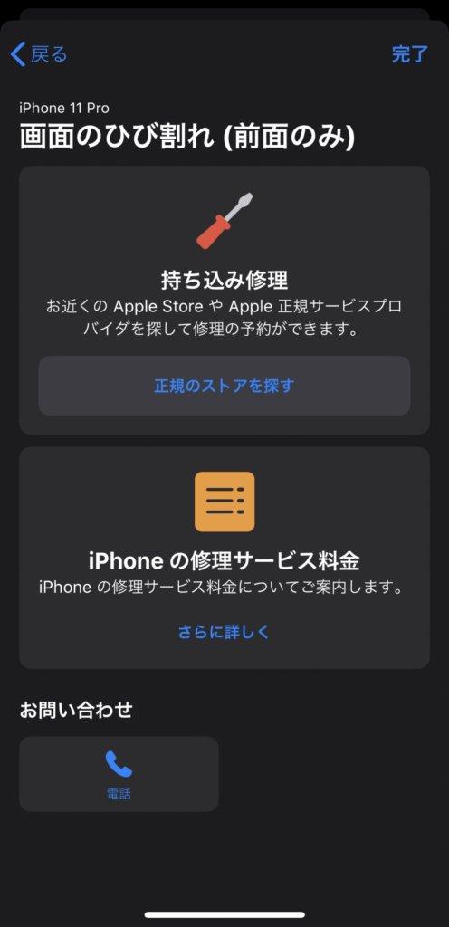 iphone-screen-breaks