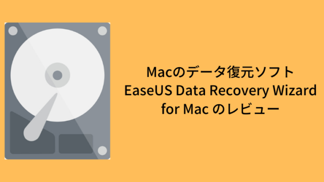 Macのデータ復元ソフトEaseUS Data Recovery Wizard for Mac Proのレビュー